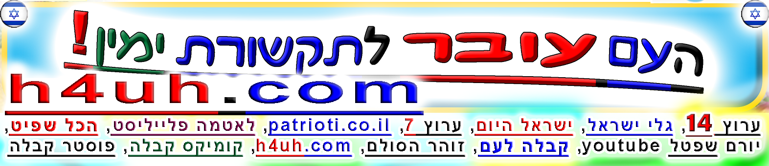 http://h4uh.com/wp-content/uploads/2020/05/israel-jerusalem-kabbalah-zionism-judaism-eretz-israel-light-love-happy.png