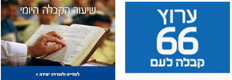 communication-likud-israel-jerusalem-kabbalah-zionism-judaism-eretz-israel-love-01