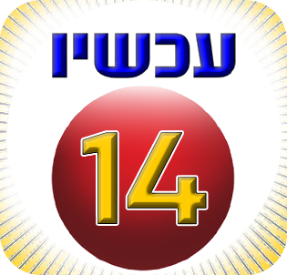 communication-likud-israel-jerusalem-kabbalah-zionism-judaism-eretz-israel-love-06