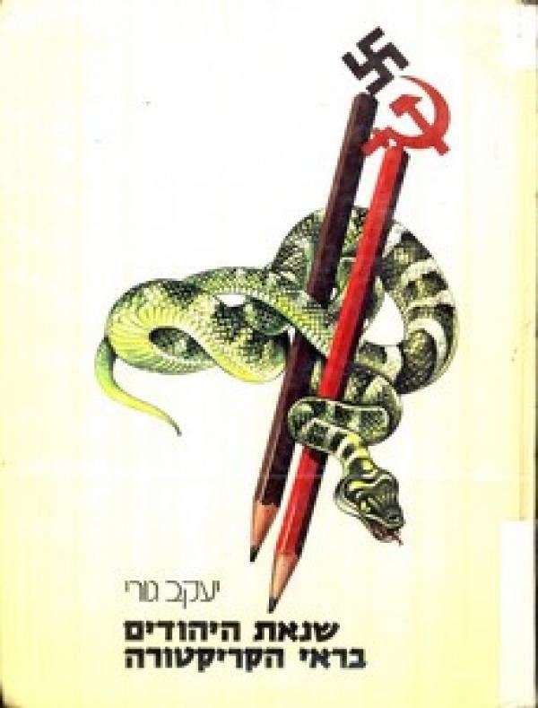 likud-israel-jerusalem-kabbalah-zionism-judaism-eretz-israel-love-light-jewish-love-02