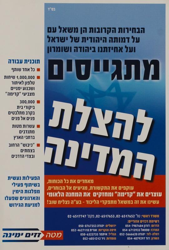 likud-israel-jerusalem-kabbalah-zionism-judaism-eretz-israel-love-light-jewish-love-06