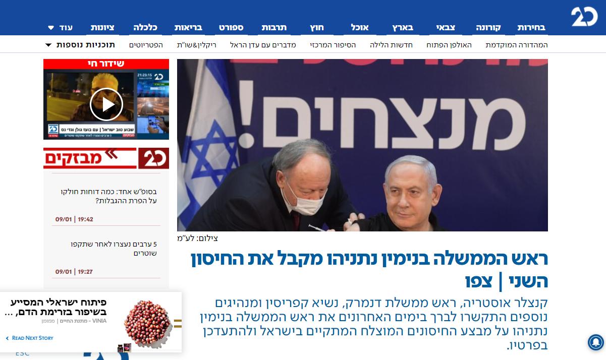 NEWS-main-pic-news-corona-vaccines-communication-israel-jerusalem-kabbalah-zionism-judaism-eretz-israel-light-love-happy-likud-נתניהו-חיסונים