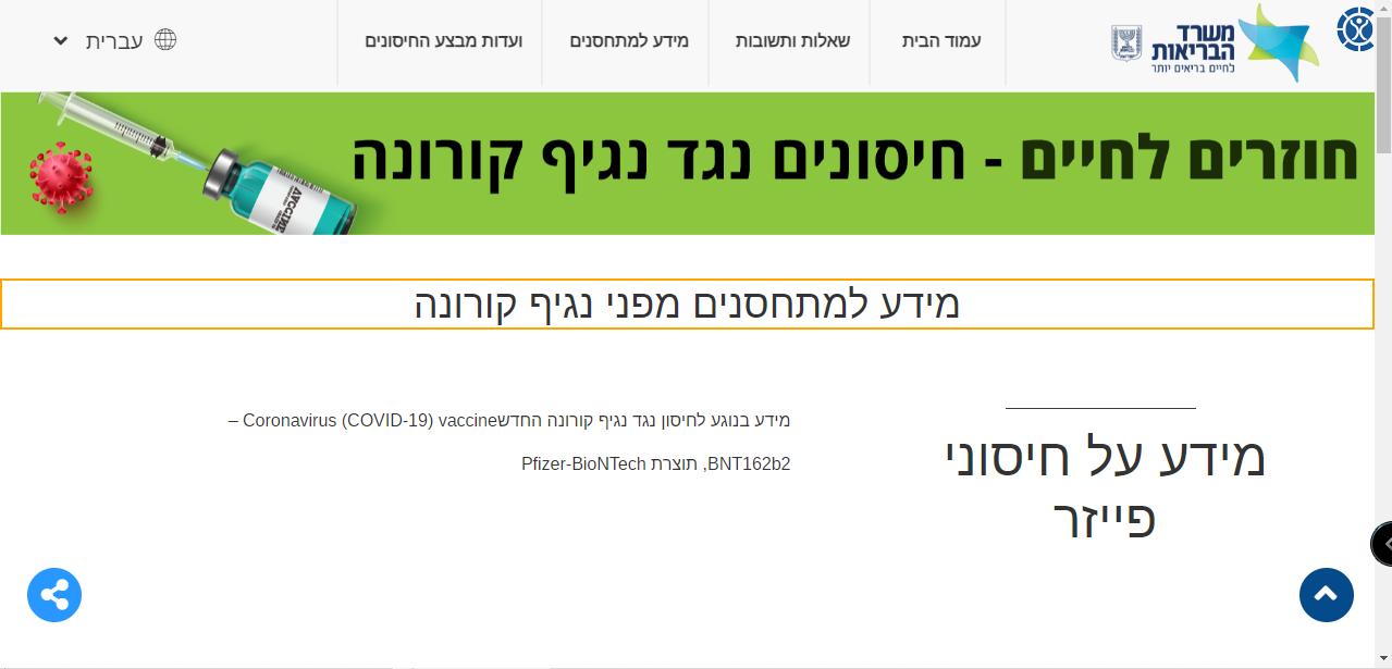 NEWS-main-pic-news-corona-vaccines-communication-israel-jerusalem-kabbalah-zionism-judaism-eretz-israel-light-love-happy-likud-05