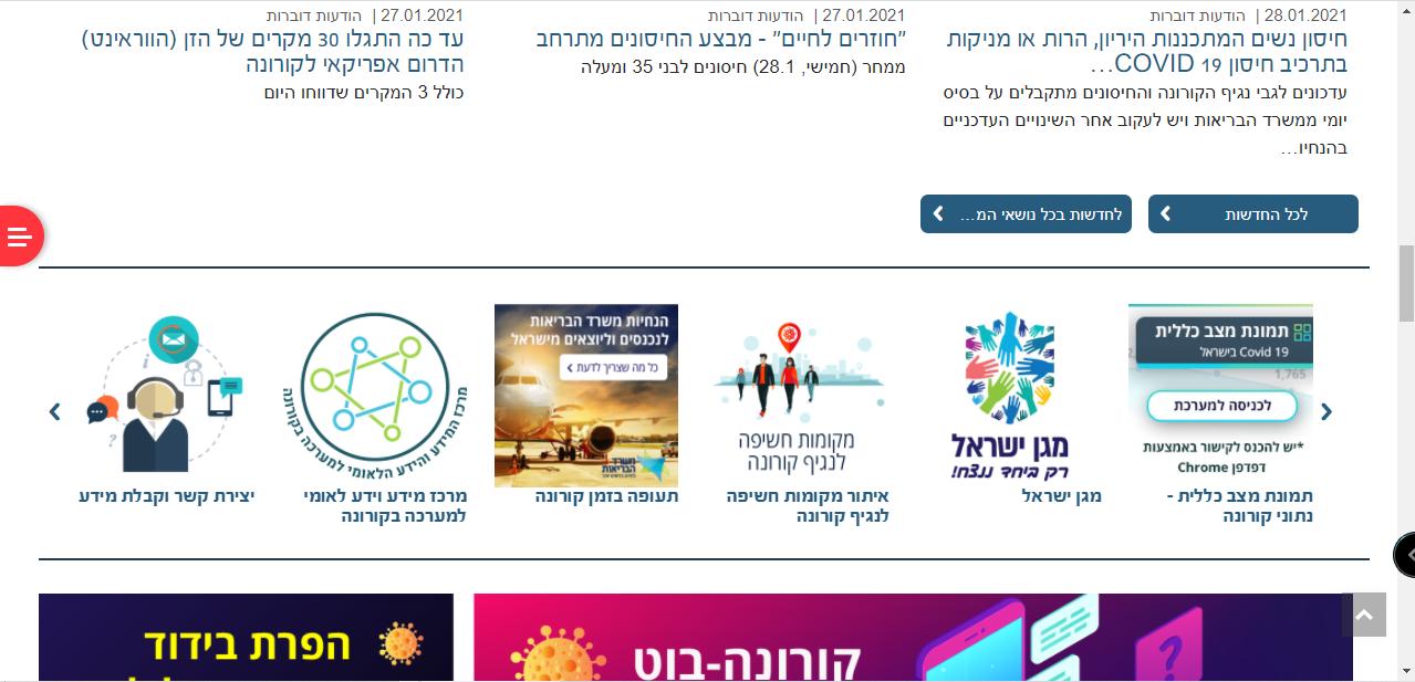 NEWS-main-pic-news-corona-vaccines-communication-israel-jerusalem-kabbalah-zionism-judaism-eretz-israel-light-love-happy-likud-07